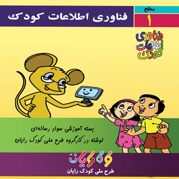 کتاب فناوری اطلاعات کودک اثر کارگروه کودک رایان