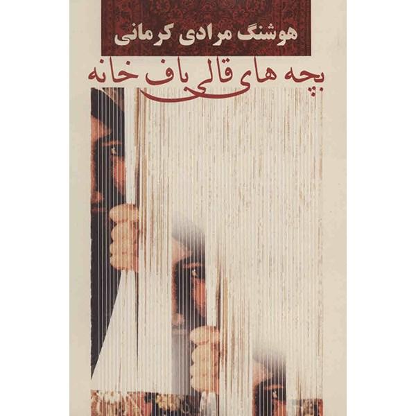 کتاب بچه های قالی باف خانه اثر هوشنگ مرادی کرمانی