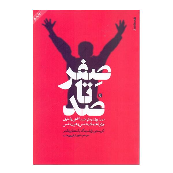 خرید                      كتاب صفر تا صد صد روز درمان شناختي رفتاري براي اعتماد به نفس و عزت نفس اثر كريس وايلدينگ استفان پالمر نشر روانشناسي و هنر