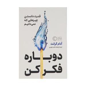 كتاب دوباره فكر كن (قدرت دانستن چيزهايي كه نميدانيم) اثر آدام گرانت نشرنوين