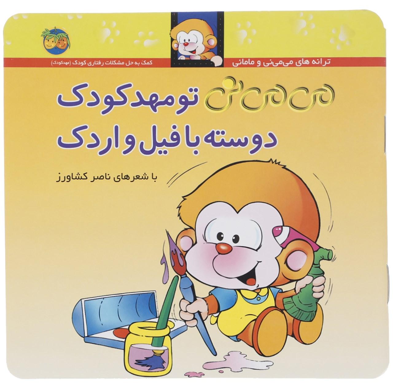 کتاب می می نی تو مهد کودک دوسته با فیل و اردک اثر ناصر کشاورز