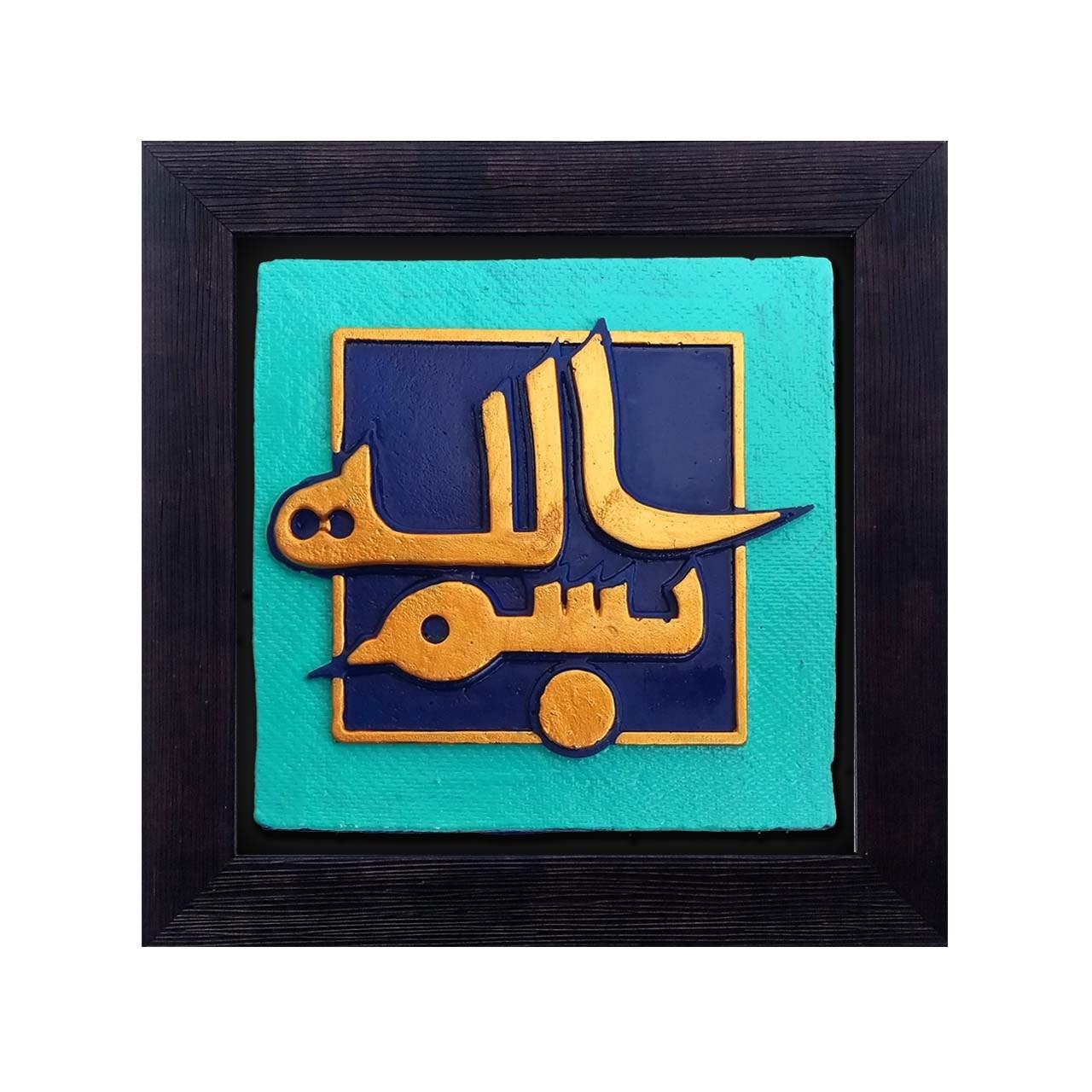 کتیبه  نقش برجسته لوح هنر طرح بسم الله کد 103