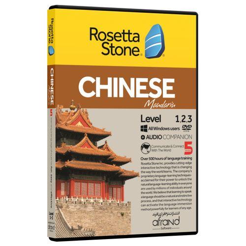 نرم افزار آموزش زبان چینی رزتا استون نسخه 5 انتشارات نرم افزاری افرند