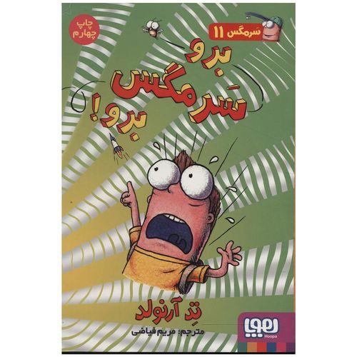 کتاب برو سرمگس برو اثر تد آرنولد