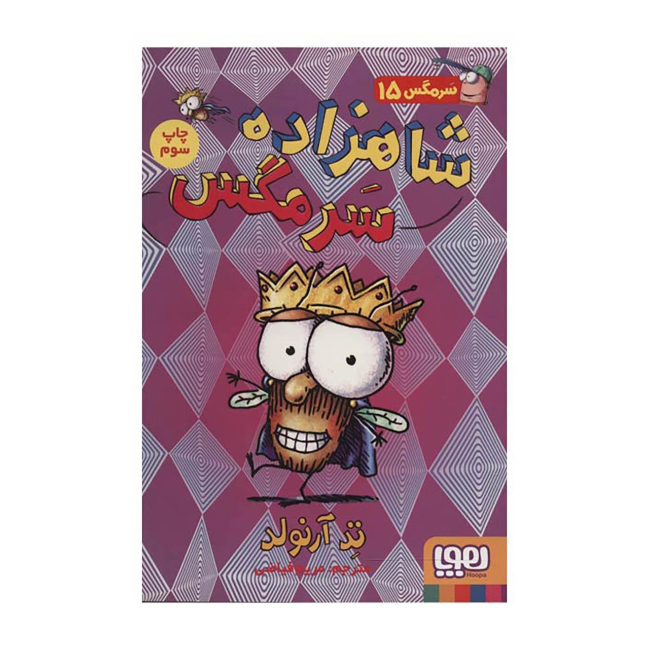 خرید                      کتاب شاهزاده سرمگس اثر تد آرنولد