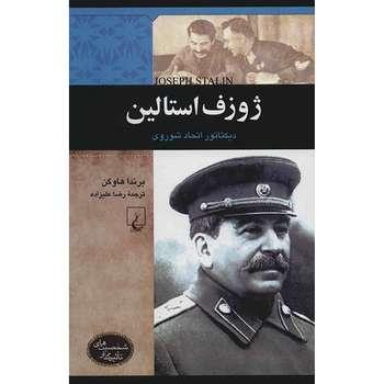 کتاب ژوزف استالین اثر برندا هاوگن