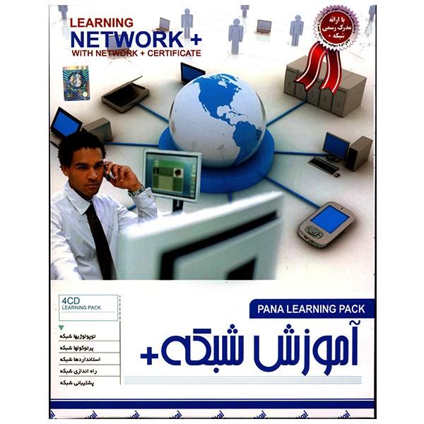 نرم افزار آموزش شبکه +