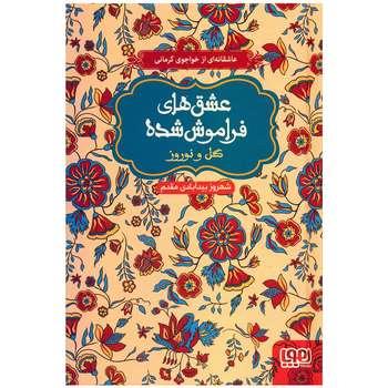 کتاب گل و نوروز اثر خواجوی کرمانی