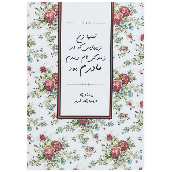 کتاب تنها زن زیبایی که در زندگی ام دیدم مادرم بود اثر دیانا کریگ