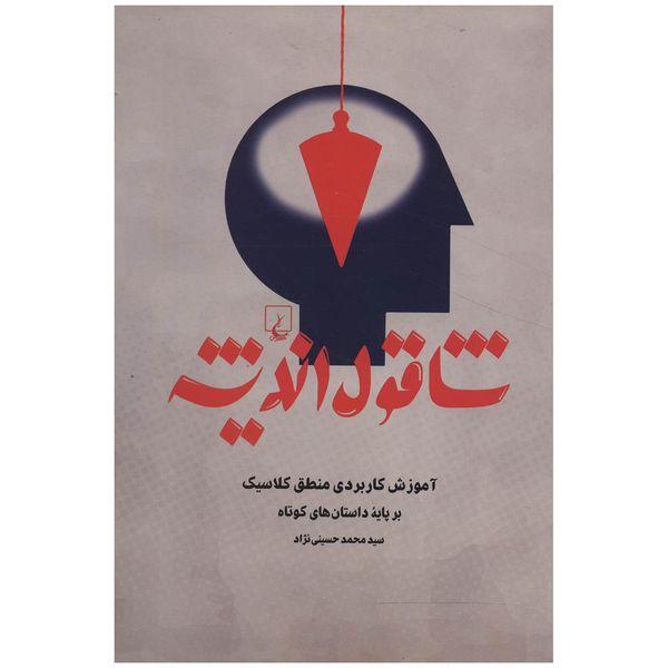 کتاب شاقول اندیشه اثر محمد حسینی نژاد