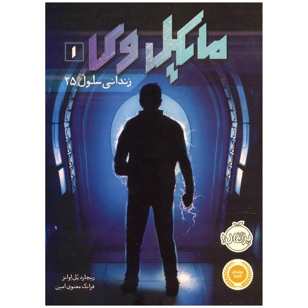 کتاب مایکل وی 1 زندانی سلول 25 اثر ریچارد پل اوانز