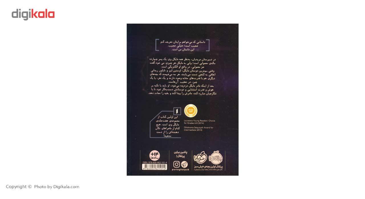 خرید                      کتاب مایکل وی 1 زندانی سلول 25 اثر ریچارد پل اوانز