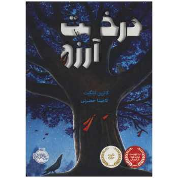 کتاب درخت آرزو اثر کاترین اپلگیت