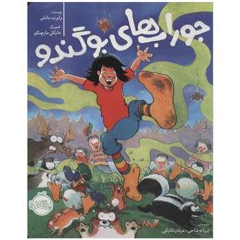 کتاب جوراب های بوگندو اثر رابرت مانش