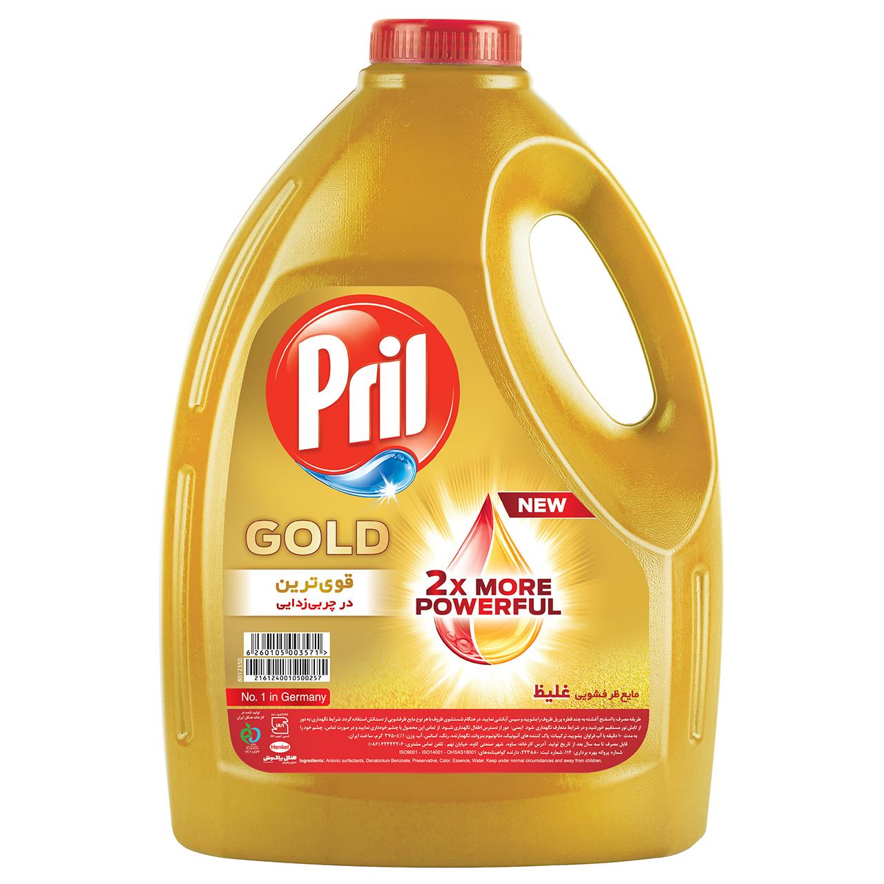 مایع ظرفشویی پریل طلایی - 3.75 کیلوگرم