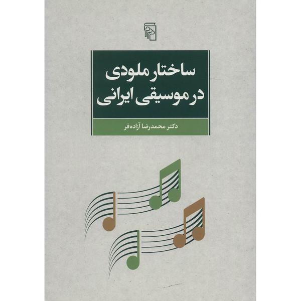 کتاب ساختار ملودی در موسیقی ایرانی اثر محمدرضا آزاده فر