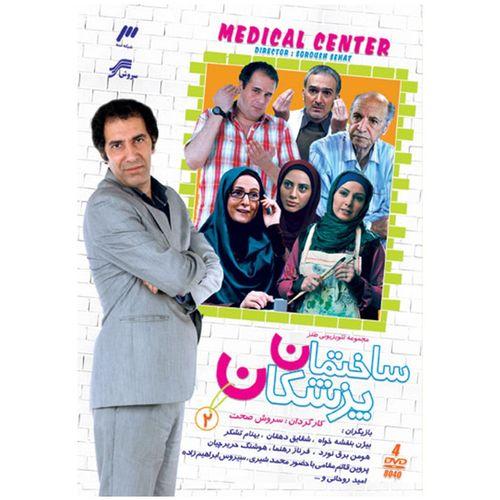 سریال تلویزیونی ساختمان پزشکان 2