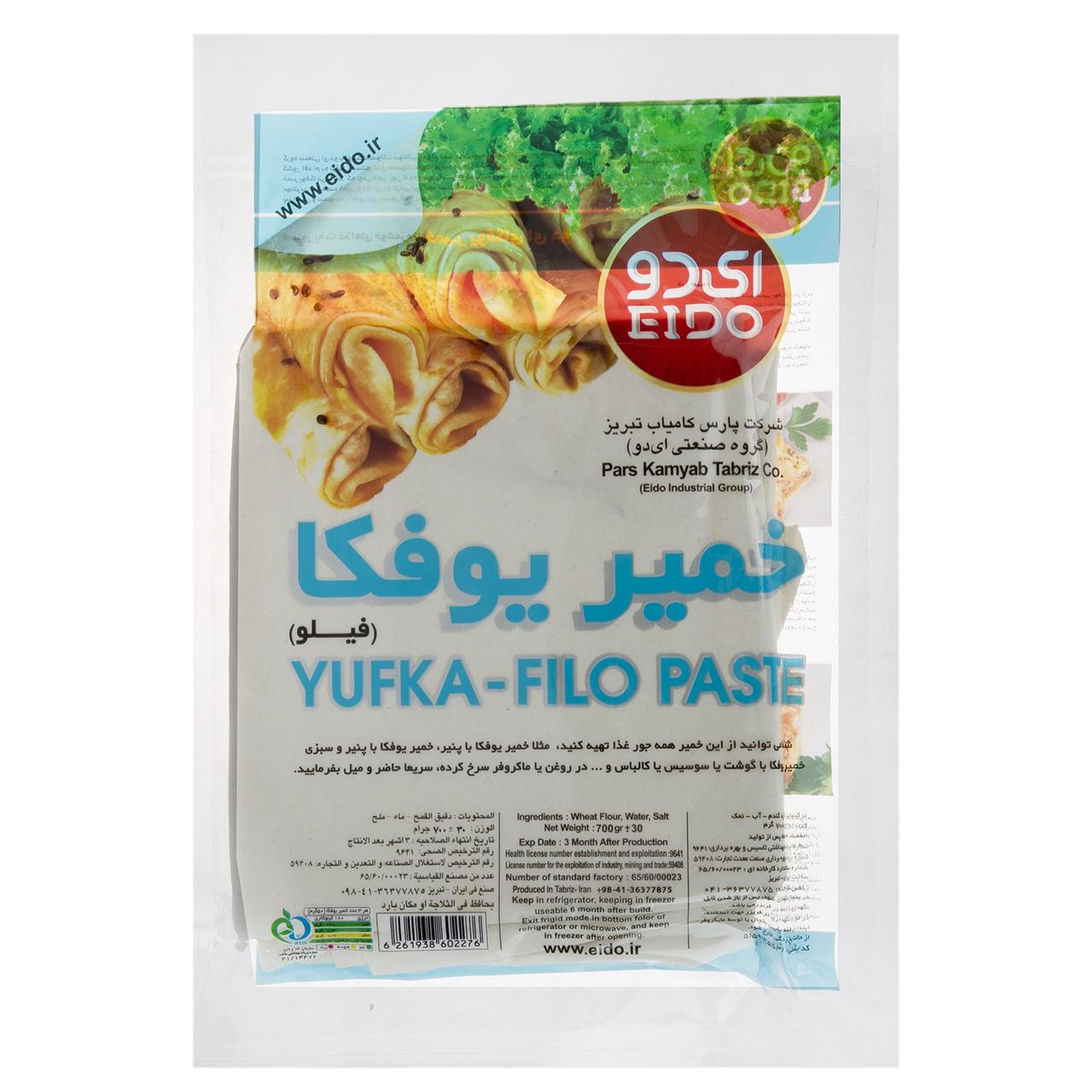 خرید                      خمیر یوفکا بزرگ آی دو مقدار 700 گرم