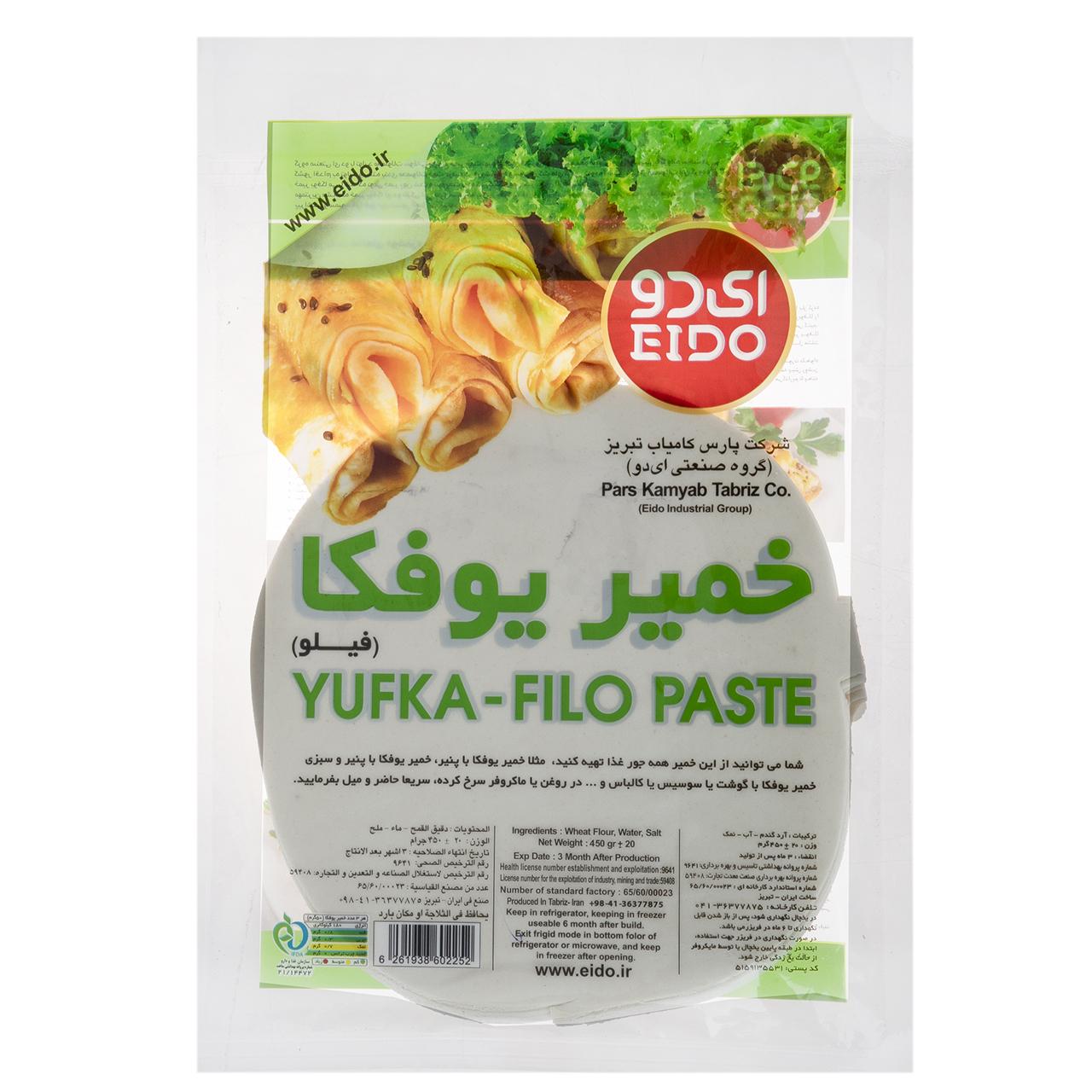 خرید                      خمیر یوفکا گرد بزرگ ای دو مقدار 450 گرم