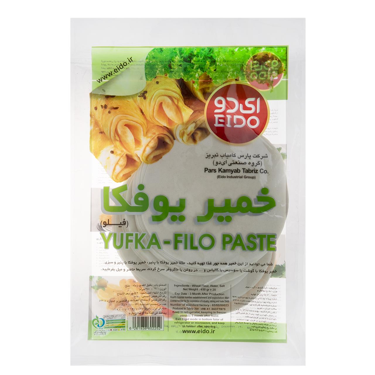 خرید                      خمیر یوفکا گرد کوچک ای دو مقدار 450 گرم