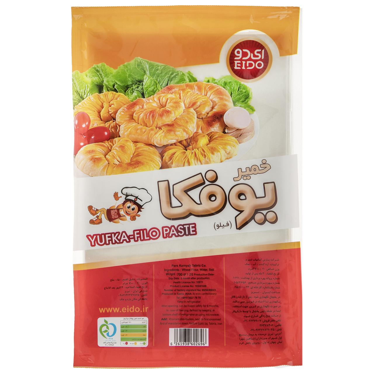 خرید                      خمیر یوفکا مستطیلی ای دو مقدار 700 گرم