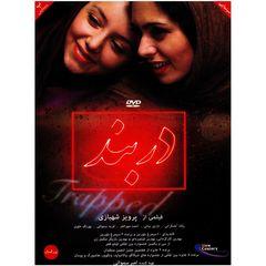 فیلم سینمایی دربند اثر پرویز شهبازی