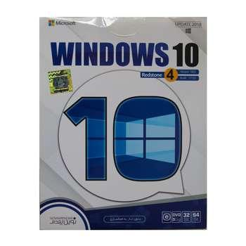 سیستم عامل ویندوز 10 نسخه Redstone 4 نشر نوین پندار