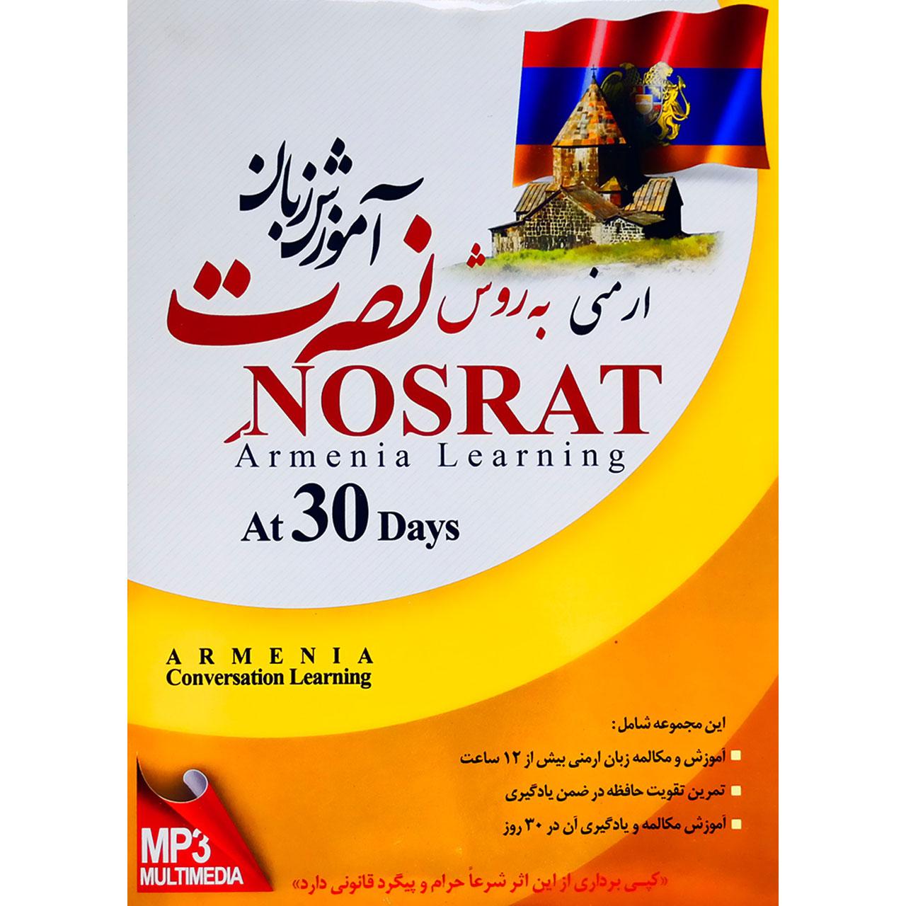 آموزش زبان ارمنی در ۳۰ روز نصرت نشر لوح فشرده سبا