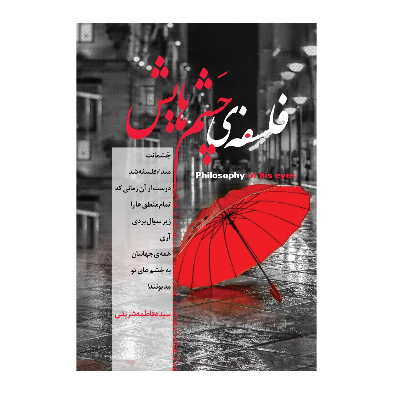 کتاب فلسفه چشم هایش اثر سیده فاطمه شریفی