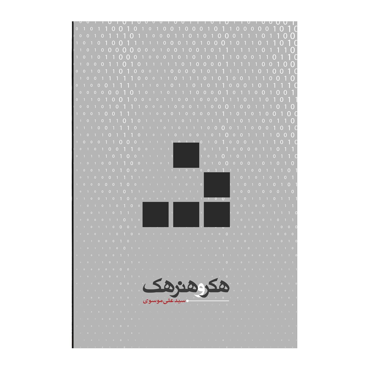 خرید                      کتاب هکر و هنر هک اثر دکتر سید علی موسوی