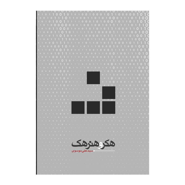 کتاب هکر و هنر هک اثر دکتر سید علی موسوی