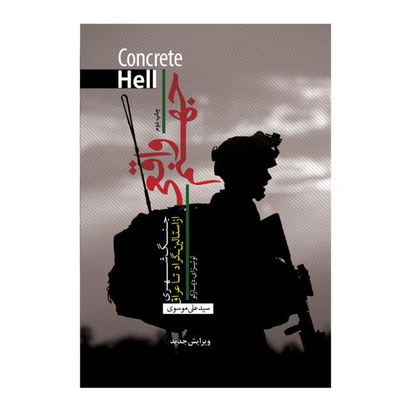 کتاب جهنم واقعی جنگ شهری از استالینگراد تا عراق اثر لوئیزای دیمارکو