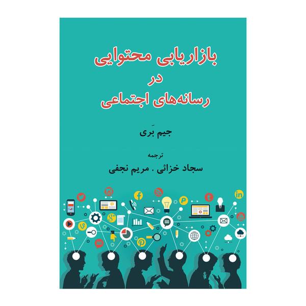 کتاب بازاریابی محتوایی در رسانه های اجتماعی اثر جیم بری