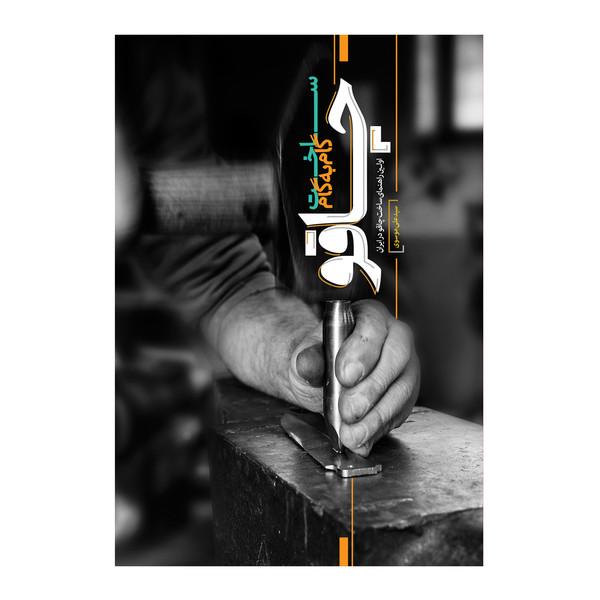 کتاب ساخت گام به گام چاقو اثر سید علی موسوی