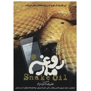 فیلم سینمایی روغن مار اثر علیرضا داوود نژاد