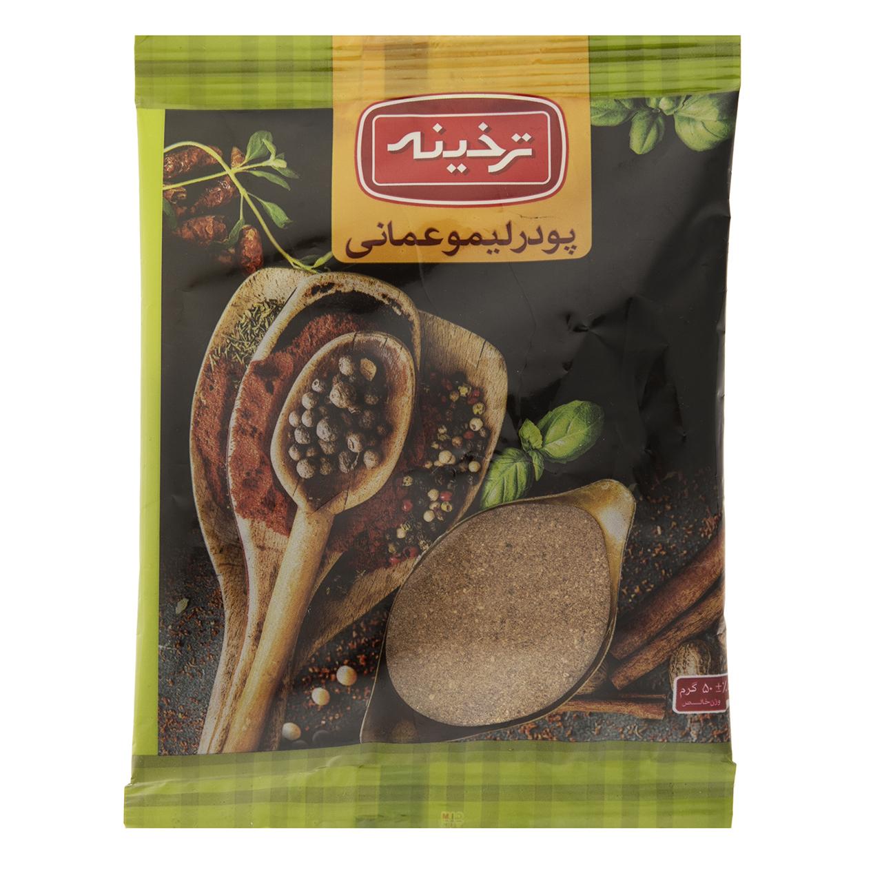 پودر لیمو عمانی ترخینه مقدار 50 گرم