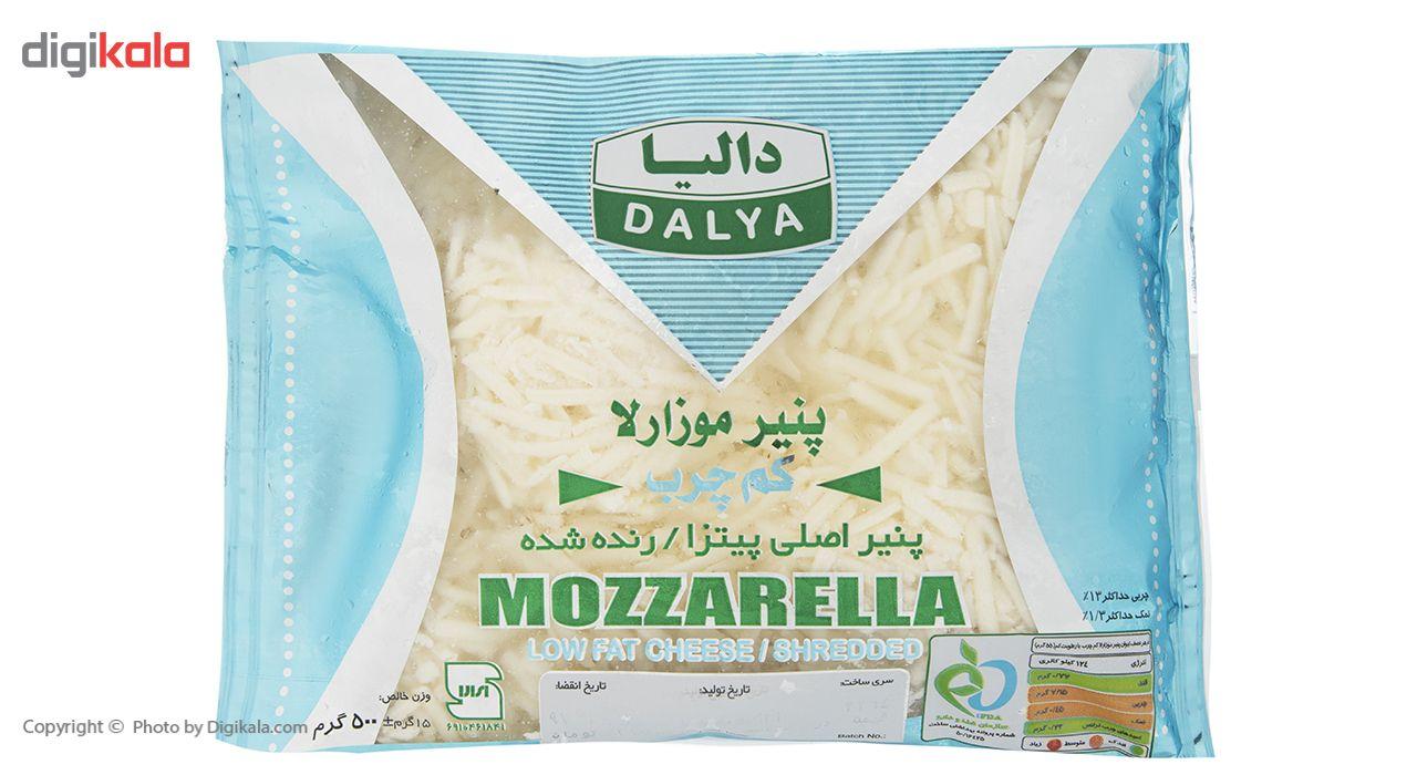 پنیر پیتزا موزارلا کم چرب دالیا مقدار 500 گرم main 1 1