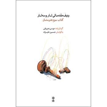 کتاب ردیف مقدماتی تار و سه تار کتاب سوم هنرستان اثر موسی معروفی و حسین علیزاده نشر ماهور