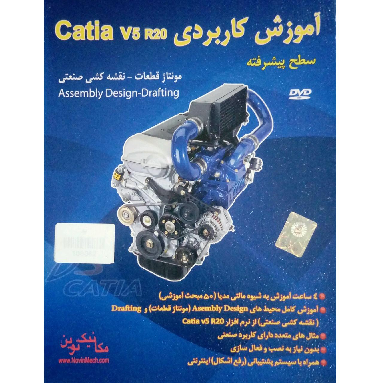 نرم افزار آموزشی کتیا Catia V5 R20 سطح پیشرفته نشر ویستا رایانه
