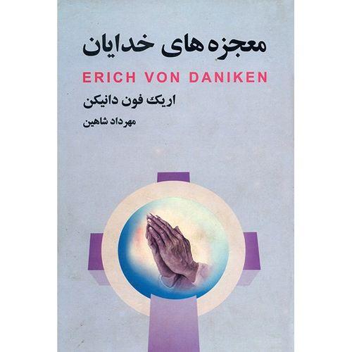کتاب معجزه های خدایان اثر اریک فون دانیکن