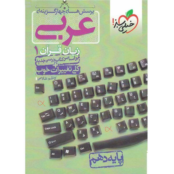 کتاب پرسش های چهار گزینه ای عربی زبان قرآن دهم انتشارات خیلی سبز اثر کاظم غلامی