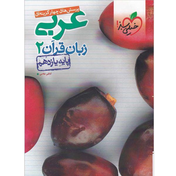 کتاب پرسش های چهار گزینه ای عربی یازدهم انتشارات خیلی سبز اثر کاظم غلامی