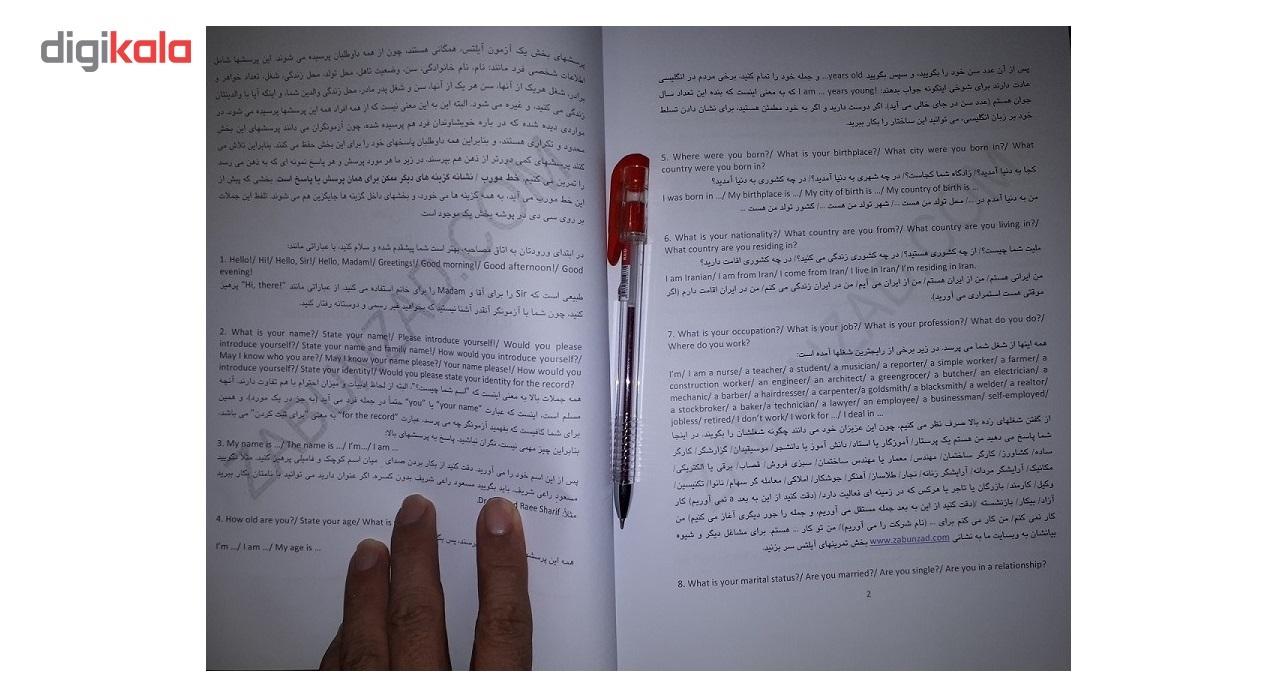 کتاب پاسخهای گفتاری آیلتس اثر دکتر مسعود راعی شریف