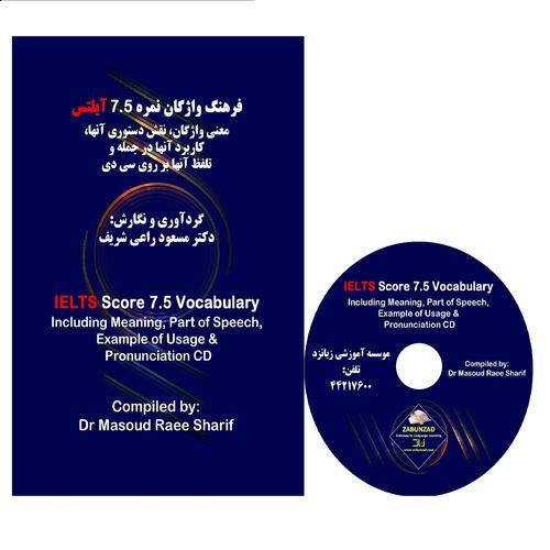کتاب واژگان نمره 7.5 آیلتس اثر دکتر مسعود راعی شریف