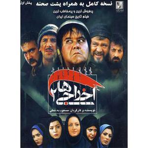 فیلم سینمایی اخراجی ها 2 اثر مسعود ده نمکی