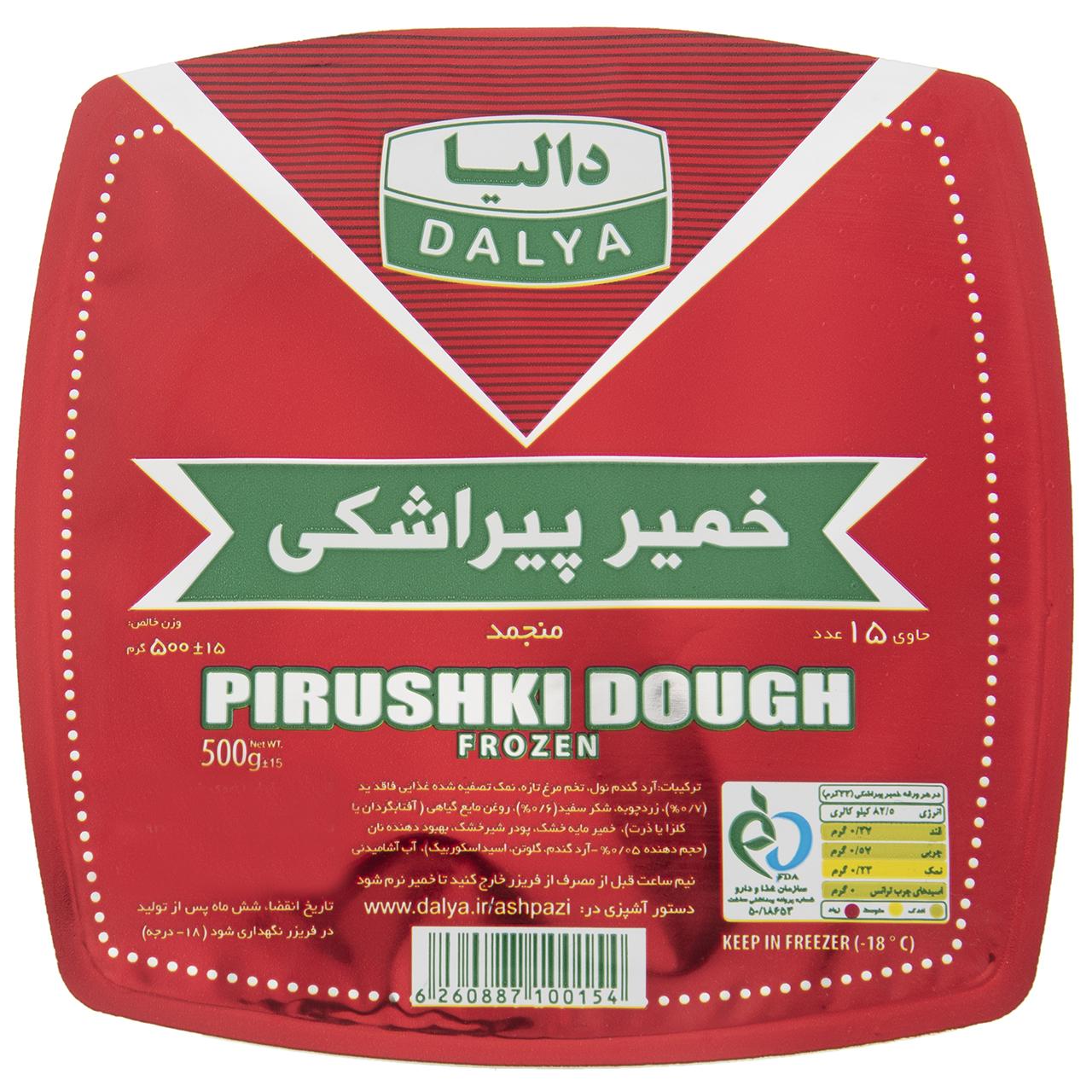 خرید                      خمیر پیراشکی دالیا مقدار 500 گرم
