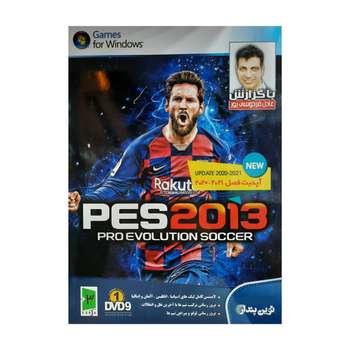 بازی Pes 2013 update 2020-2021 با گزارش عادل فردوسی پور مخصوص pc نشر نوین پندار