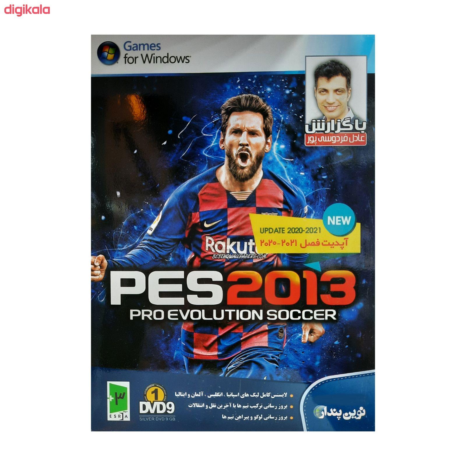 بازی Pes 2013 update 2020-2021 با گزارش عادل فردوسی پور مخصوص pc نشر نوین پندار main 1 1