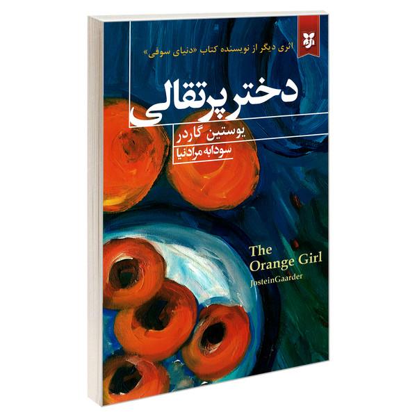 کتاب دختر پرتقالی اثر یوستین گاردر نشر نیک فرجام