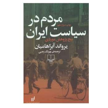 کتاب مردم در سیاست ایران اثر یرواند آبراهامیان نشر چشمه